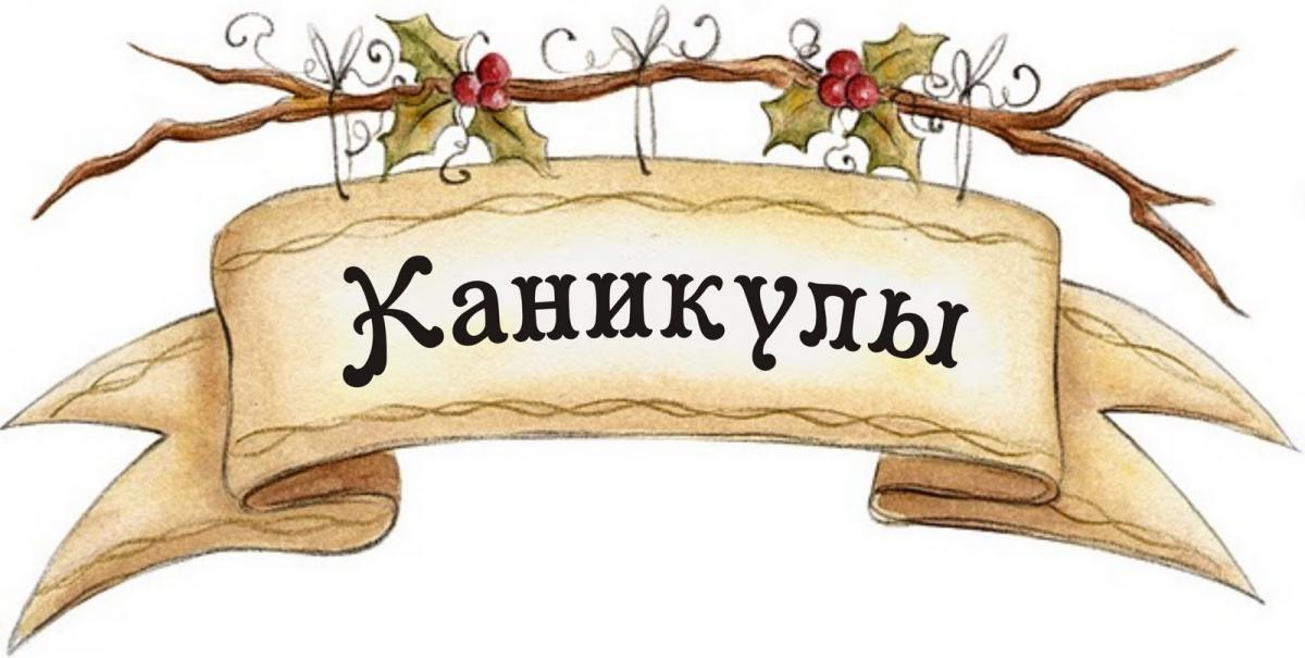Осенние каникулы в Кренгольмской библиотеке