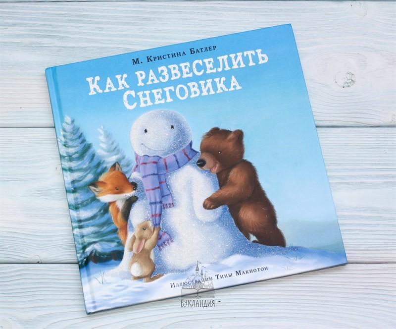 Сказочные истории старой библиотеки/Vana raamatukogu muinasjutud