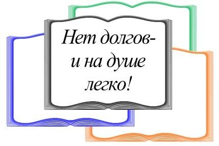 День прощения/Viivisevaba päev