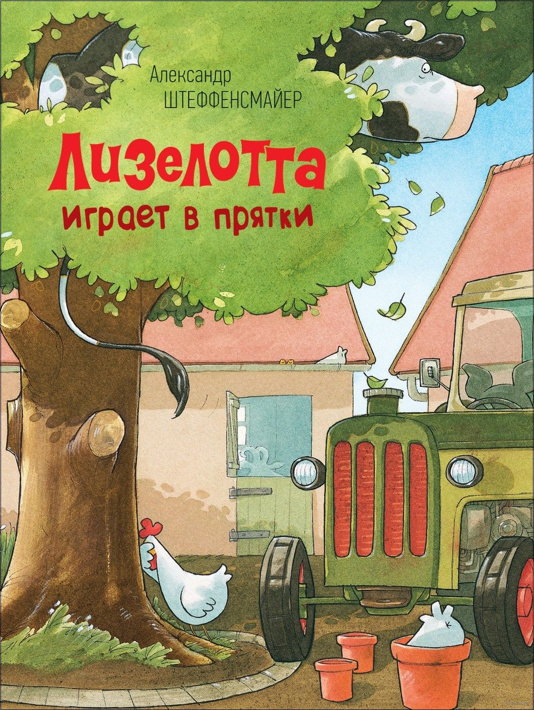 Сказочные истории старой библиотеки / Vana raamatukogu muinasjutud