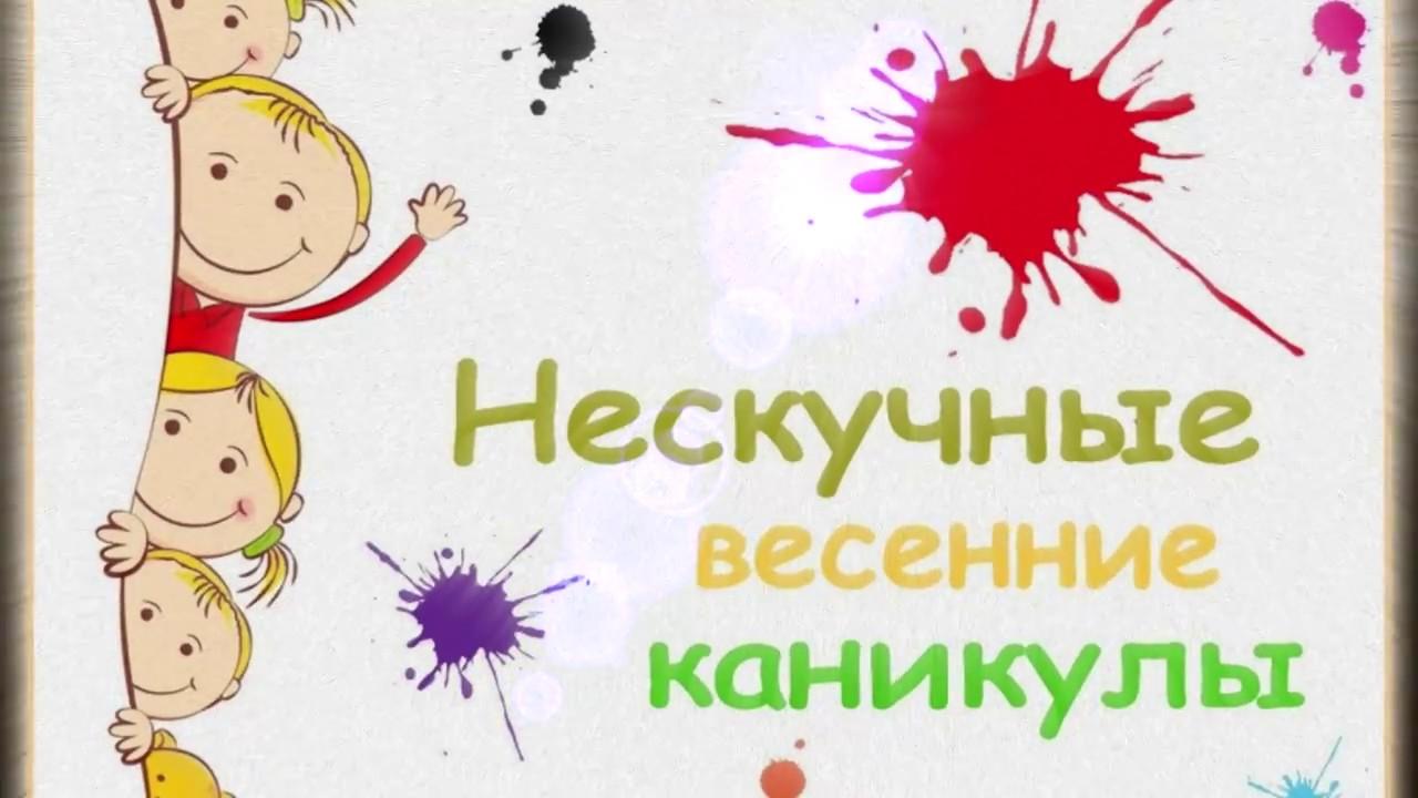 Весенние каникулы в Кренгольмской библиотеке / Kevadvaheaeg Kreenholmi raamatukogus